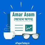 Amar Asom ePaper Today