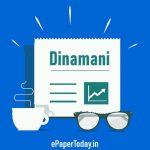 Dinamani ePaper Today PDF