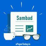 Sambad ePaper Today